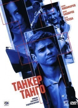 Tanker Tango - wallpapers.