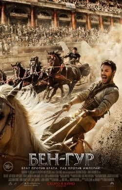 In the Name of Ben Hur - wallpapers.