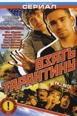 Vzyat Tarantinu - wallpapers.