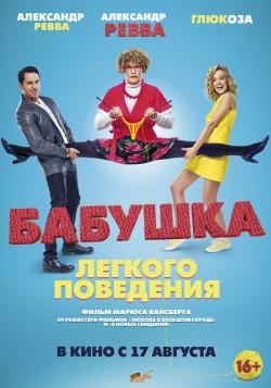 Babushka lyogkogo povedeniya - wallpapers.