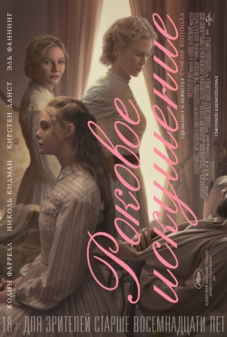 The Beguiled pictures.