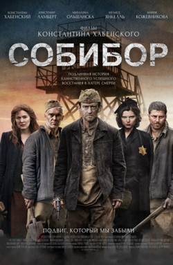 Sobibor - wallpapers.