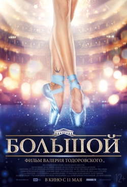Bolshoy - wallpapers.