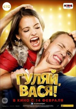 Gulyay, Vasya! - wallpapers.