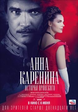 Anna Karenina. Istoriya Vronskogo pictures.