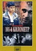 101-y kilometr pictures.