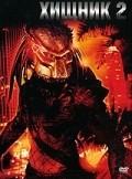 Predator 2 - wallpapers.