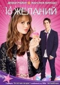 16 Wishes - wallpapers.
