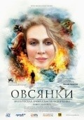 Ovsyanki - wallpapers.