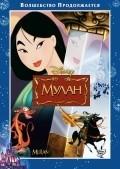 Mulan - wallpapers.
