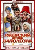 Rjevskiy protiv Napoleona - wallpapers.