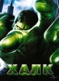 Hulk - wallpapers.
