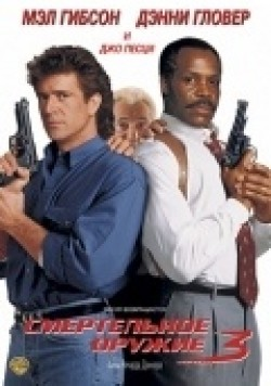Lethal Weapon 3 pictures.