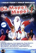 Oy, moroz, moroz! pictures.