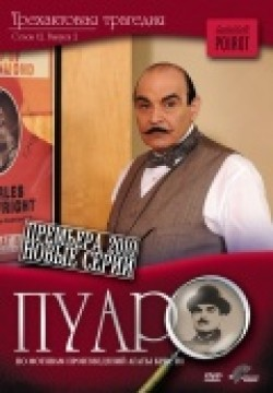 Poirot pictures.