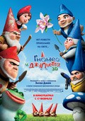 Gnomeo and Juliet - wallpapers.