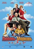 Lyubov-morkov 3 pictures.