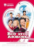 Vot eto lyubov! - wallpapers.