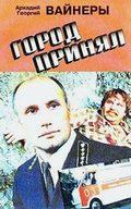 Gorod prinyal - wallpapers.