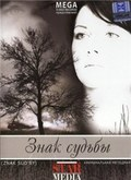 Znak sudbyi pictures.