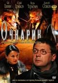 Ochkarik - wallpapers.