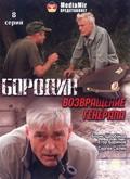 Borodin. Vozvraschenie generala - wallpapers.