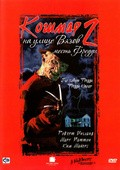 A Nightmare on Elm Street Part 2: Freddy's Revenge pictures.