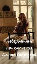 Neveroyatnyie priklyucheniya Alinyi Troyanskoy pictures.
