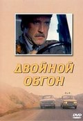 Dvoynoy obgon - wallpapers.