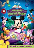 MMCH: Mickeys Adventures in Wonderland pictures.