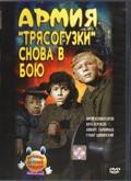 Armiya «Tryasoguzki» snova v boyu pictures.