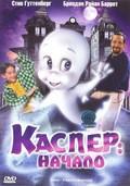 Casper: A Spirited Beginning pictures.