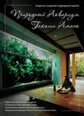 Prirodnyiy akvarium Takashi Amano pictures.
