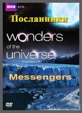 Wonders of the Universe. Messengers - wallpapers.