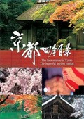 Virtual Trip: Kyoto Shiki Hyakkei - The Four Season of Kyoto The Beautiful Ancient Capital - wallpapers.