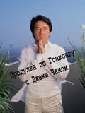 Jackie Chan's Hong Kong Tour - wallpapers.