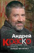 Andrey Krasko. Nepohojiy na artista pictures.