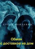 Sreda obitaniya: Obman s dostavkoy na dom pictures.