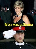 Moya mama Diana. - wallpapers.