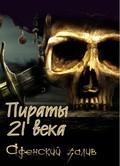 Piratyi 21 veka. Adenskiy zaliv. pictures.