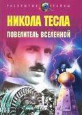Vlastelin mira. Nikola Tesla pictures.