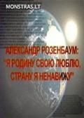Nashe vremya: Aleksandr Rozenbaum: Ya rodinu svoyu lyublyu, stranu ya nenaviju - wallpapers.