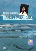 Kak ya syel sobaku. Evgeniy Grishkovets pictures.