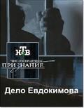 Chistoserdechnoe priznanie - Delo Evdokimova - wallpapers.