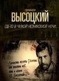 """Vyisotskiy. """"Gde-to v chujoy neznakomoy nochi..."""" - wallpapers."""