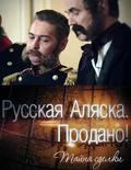 Russkaya Alyaska. Prodano! Tayna sdelki - wallpapers.