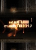 Mog li Stalin ostanovit Gitlera? - wallpapers.