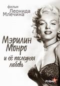 Merilin Monro i eyo poslednyaya lyubov pictures.