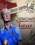 Mihail Zadornov - Zapisnyie knijki. pictures.