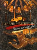 Gibel imperii. Vizantiyskiy urok pictures.